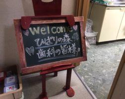 羽生市の木村歯科医院さんへ見学にうかがいました♪ ~東久留米 ひばりの森歯科