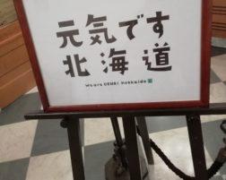 初めての北海道旅行 ~東久留米ひばりの森歯科~