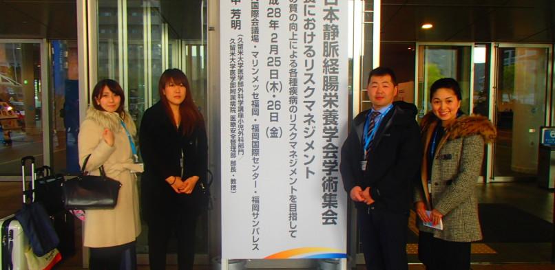 日本静脈経腸栄養学会学に参加して参りました~東久留米のひばりの森歯科の勉強会紹介