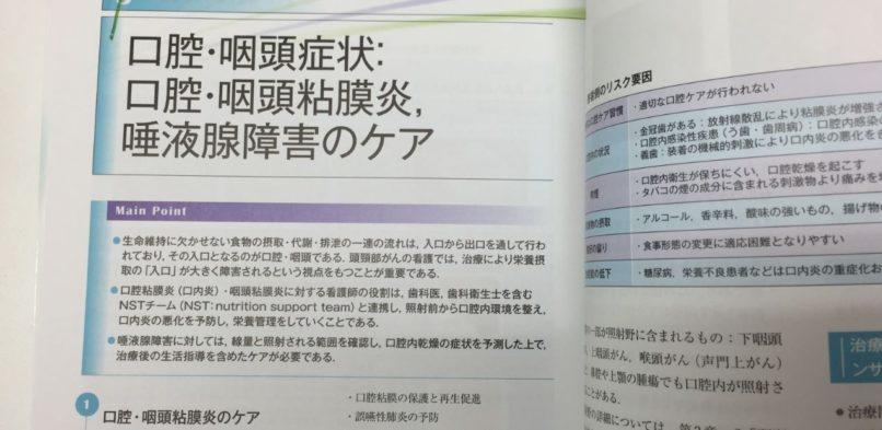 篠田院長執筆の新しい本が出版されました ~東久留米 ひばりの森歯科