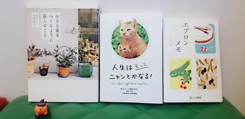 BOOKコーナー ~東久留米ひばりの森歯科~