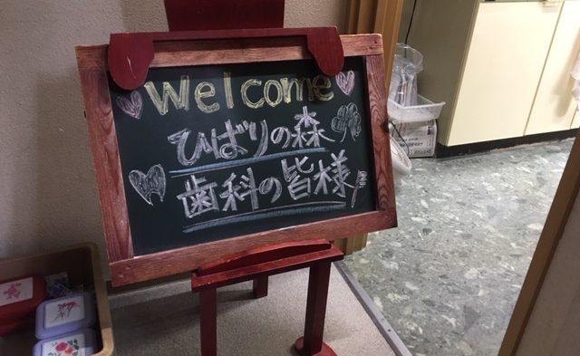 羽生市の木村歯科医院さんへ見学にうかがいました♪