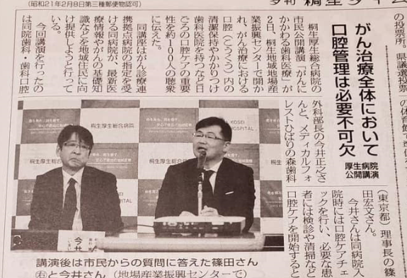 桐生厚生総合病院「市民公開講演」で講演を行いました(東久留米市
