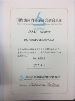 国際歯周内科学研究会会員